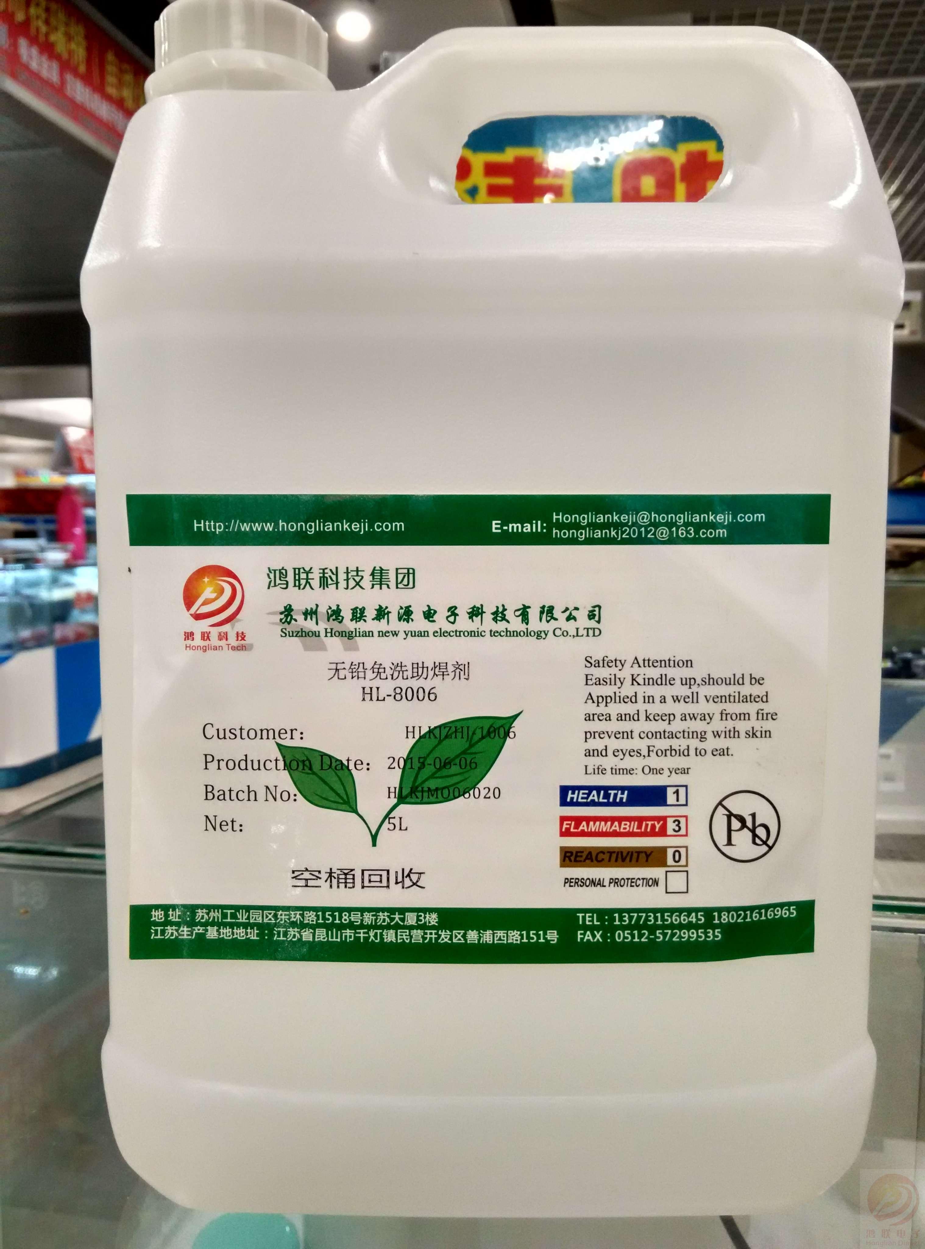 无铅环保助焊剂 HL-8009